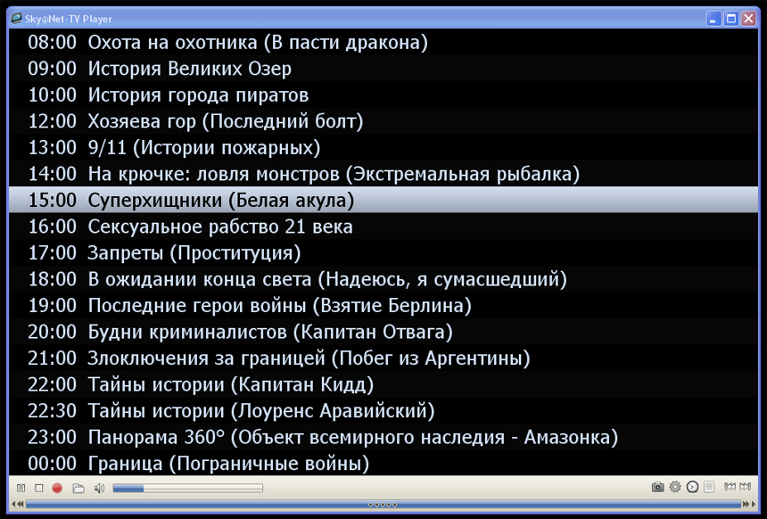 Телеканал Xxy Программа